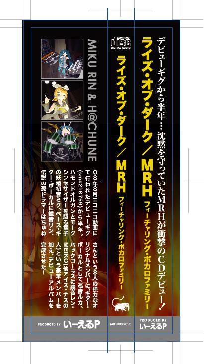 ボーマス7頒布CDアルバム 帯サンプル